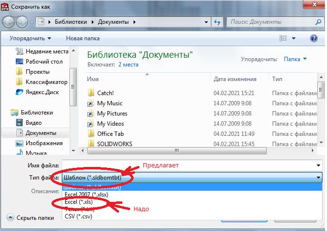 СохранениеСпецификации.png