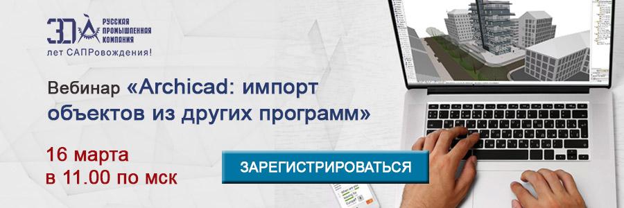 Archiсad_900_300.jpg