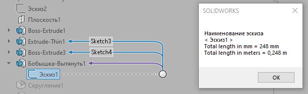 длина линий эскиза.png