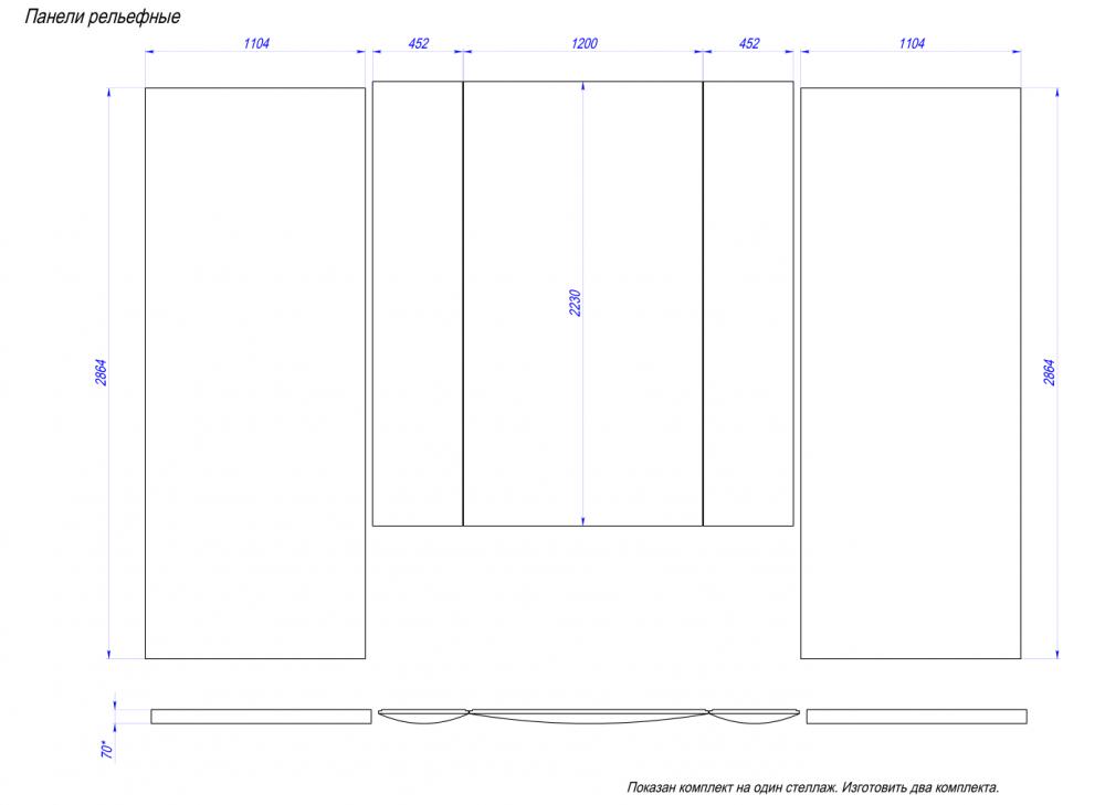 Панели-размеры.png
