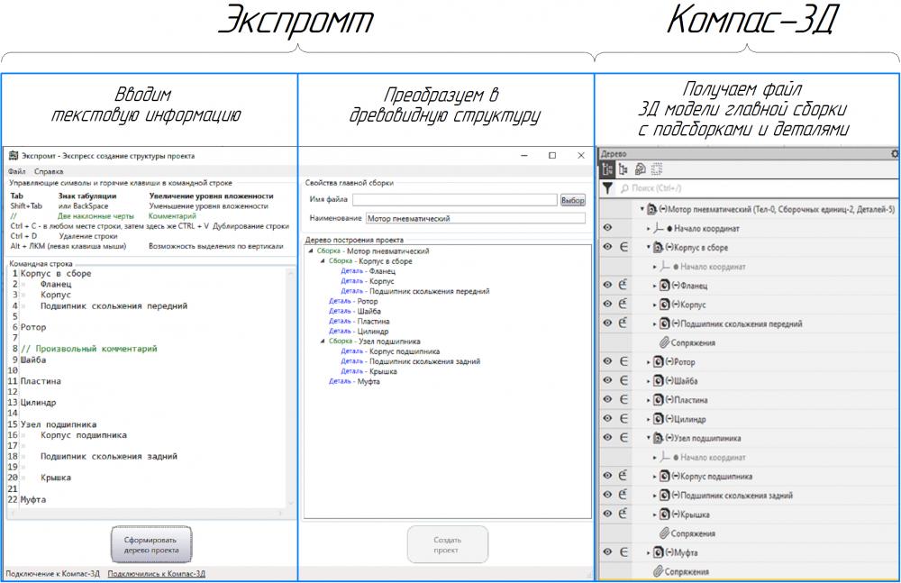 Скриншот работы программы.png