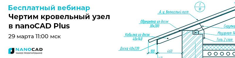 800x200_krovlya.jpg