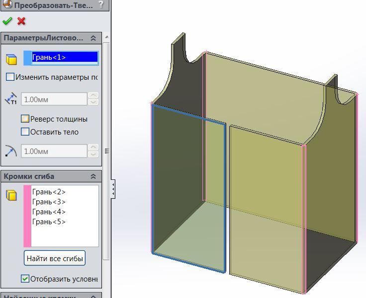 преобразование в листовой металл.JPG