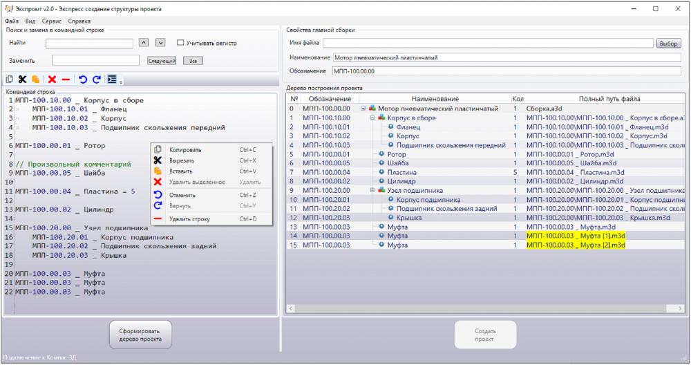 Экспромт-версия 2.0 - Внешний вид-2.png