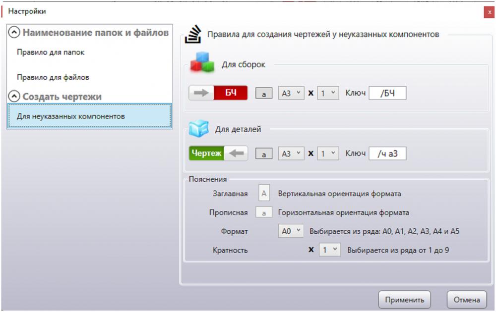 Экспромт-v2.2 - Окно настроек.png
