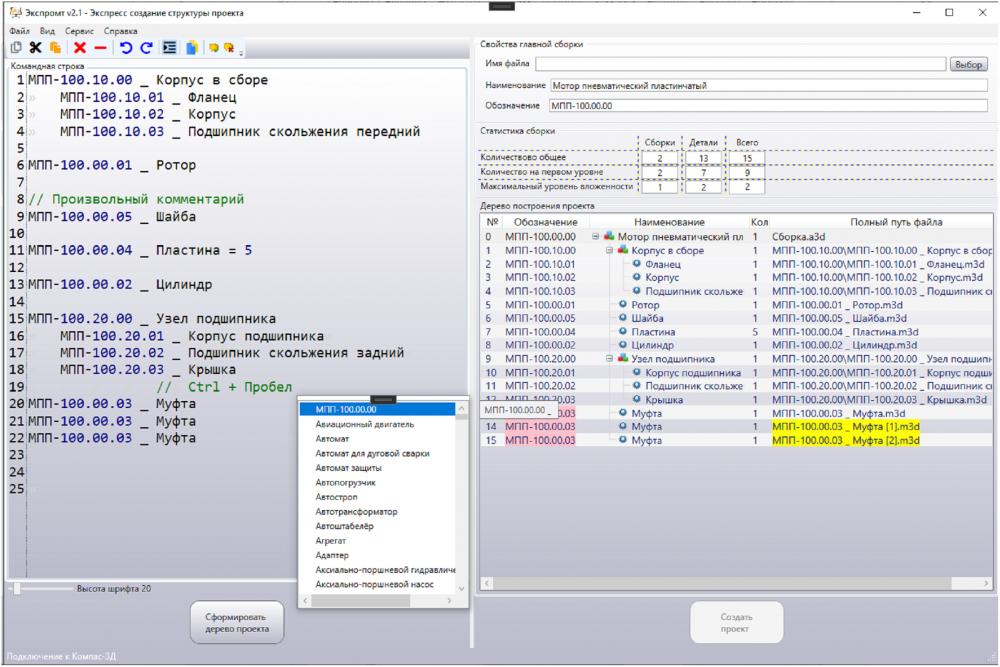 Экспромт-версия 2.1-150.png