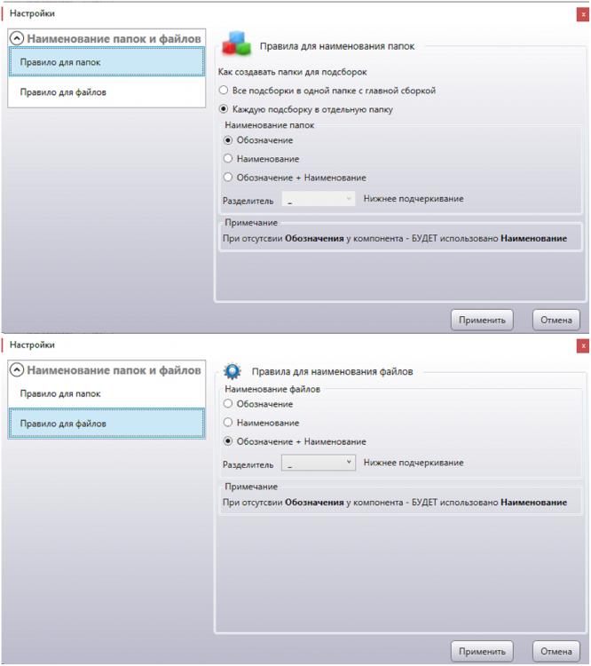 Экспромт-версия 2.0 - Окно настроек.png