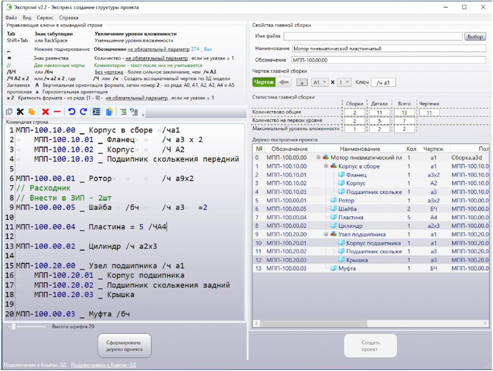 Экспромт-v2.2 - Главное окно-150.png