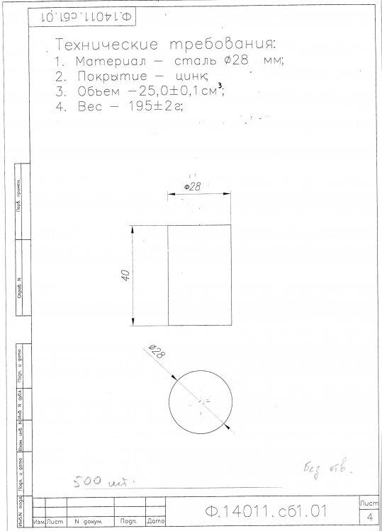 цилиндр сталь 28.jpg