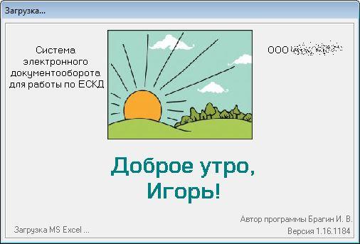 bragindoc_load.jpg