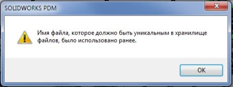 pdm ошибка.jpg