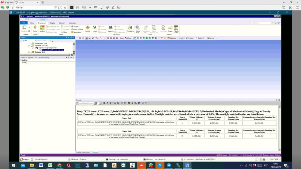 Скриншот 2021-05-23 10.47.12.png