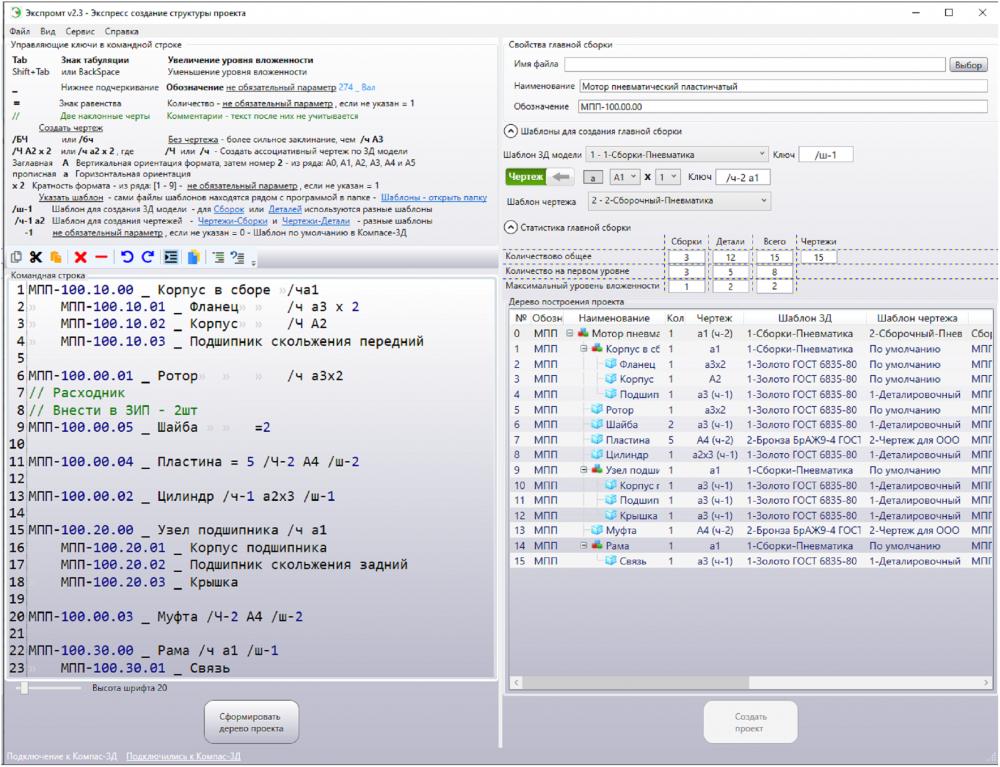 v2.3-Общий вид программы-1-150.png