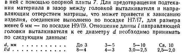 Выдержка из справочника Пантелеева.JPG