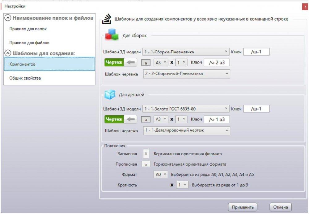 v2.3-Окно настроек-для Компонентов-150.jpg