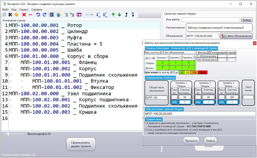 Expromt-v2.6-In Action.png