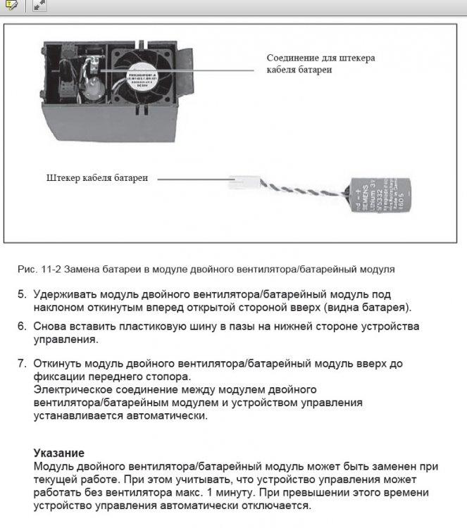 840dsl_замена батареи2.jpg