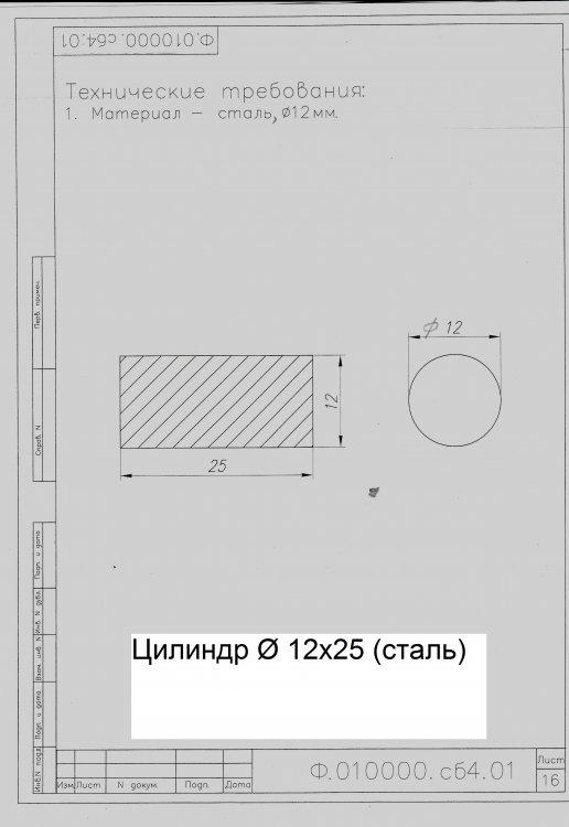 Цилиндр ф 12х25.jpg